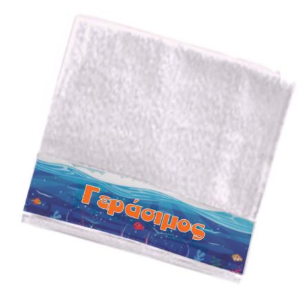 Πετσέτα Βάπτισης 70x140cm, με θέση για εκτύπωση του σχεδίου σας