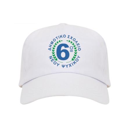 Καπέλο λευκό σε παιδικό μέγεθος για ανεξίτηλη εκτύπωση sublimation.