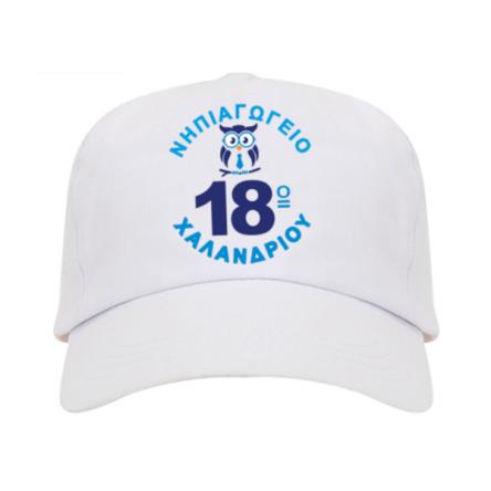 Καπέλο λευκό ενηλίκων για ανεξίτηλη εκτύπωση sublimation, κατάλληλο για σχολικό εμθύμιο